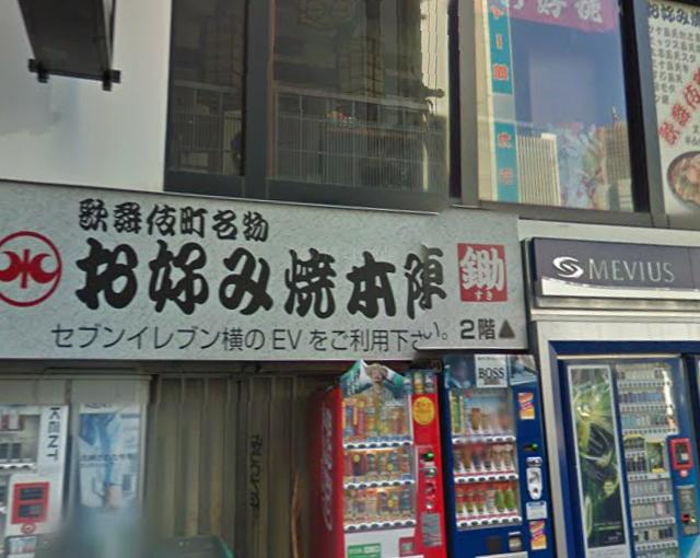 Okonomiyaki e Yakisoba