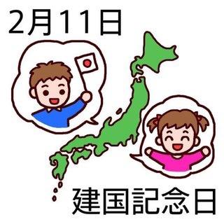 11 febbraio festanazionale